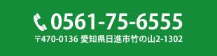 TEL:0561-75-6555 〒470-0136 愛知県日進市竹の山2-1302