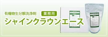 有機物生分解洗浄剤 業務用 エコクラウンエース