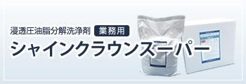 浸透圧油脂分解洗浄剤 業務用 エコクラウンスーパー